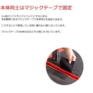 ソファとソファはマジックテープで固定できます。