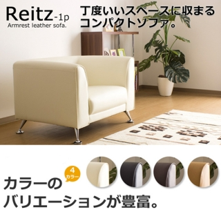レザーソファ 1人掛け / Reitz