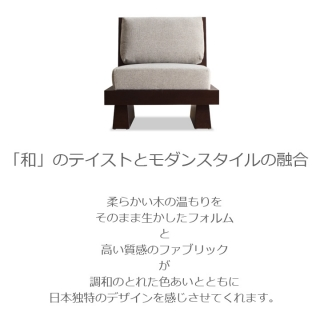 カバーリングソファ 1人掛け / Hida