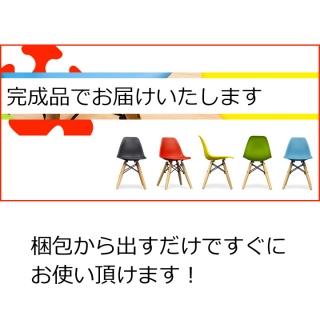 キッズシェルサイドチェア / DSW