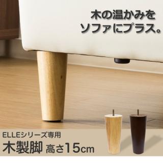 木製脚 4本セット(高さ15cm) / ELLE