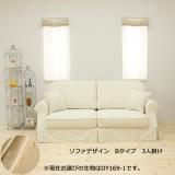 カントリーカバーリングソファ3人掛け(Bタイプ)/生地DY169-1