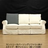 カントリーカバーリングソファ用替え背クッション・座って右側(Aタイプ3人掛け用)