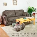 カントリーカバーリング3人掛けソファ(Bタイプ)/生地CHECK-15
