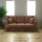 カントリーカバーリング3人掛けソファ(Aタイプ)/生地1312-5