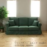 カントリーカバーリング3人掛けソファ(Aタイプ)/生地AB0066
