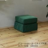 カントリーカバーリングソファ(スツール)/生地AB0066
