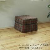 カントリーカバーリングソファ(スツール)/生地CHECK-15