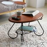 ヨーロッパ風 アイアン楕円 センターテーブル/  Wrought iron(ロートアイアン)
