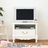 姫系家具 ミニテレビ台 /  Cats Princes Series