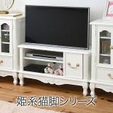 姫系家具 テレビ台 /  Cats Princes Series