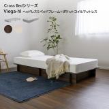 ヘッドレスSベッドフレーム《ポケットコイルマットレス付》 / Cross Bed PRE-04