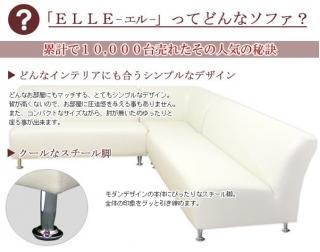 コーナーパーツ / ELLE