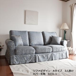 カントリーカバーリング3人掛けソファ/生地0231-1