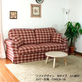 カントリーカバーリング3人掛けソファ/生地CHECK-16