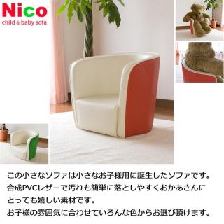 キッズソファ  1人掛け / Nico