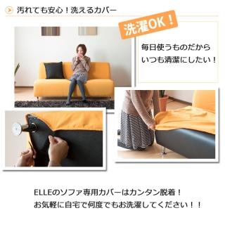 ソファカバー 2人掛け / ELLE
