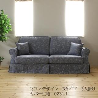 カントリーカバーリングソファ3人掛け(Bタイプ)/生地0231-1