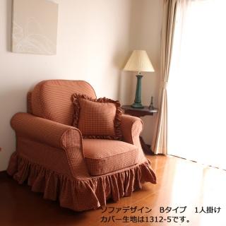 カントリーカバーリング1人掛けソファ/生地1312-5