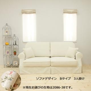 カントリーカバーリングソファ3人掛け(Bタイプ)/生地2086-38