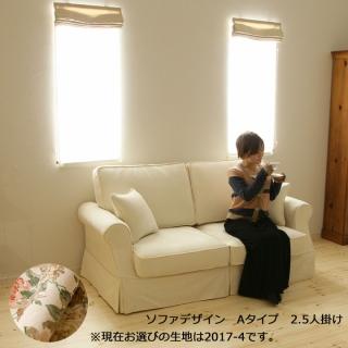 カントリーカバーリングソファ2.5人掛け(Aタイプ)/生地2017-4