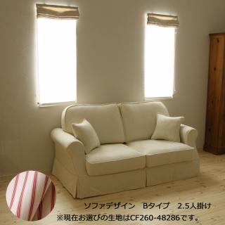 カントリーカバーリングソファ2.5人掛け(Bタイプ)/生地CF260-48286