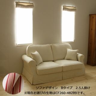 カントリーカバーリングソファ2.5人掛け(Bタイプ)/生地CF260-48289