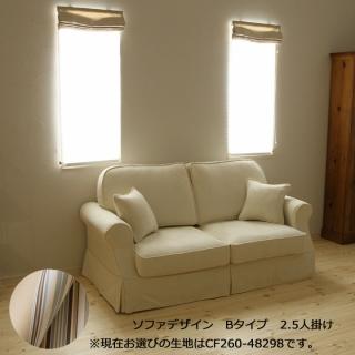 カントリーカバーリングソファ2.5人掛け(Bタイプ)/生地CF260-48298