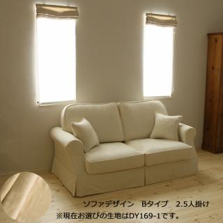カントリーカバーリングソファ2.5人掛け(Bタイプ)/生地DY169-1