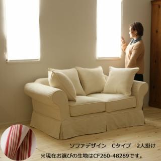 カントリーカバーリングソファ2人掛け(Cタイプ)/生地CF260-48289