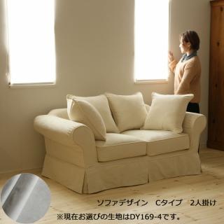 カントリーカバーリングソファ2人掛け(Cタイプ)/生地DY169-4