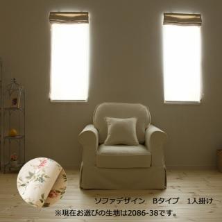 カントリーカバーリングソファ1人掛け(Bタイプ)/生地2086-38