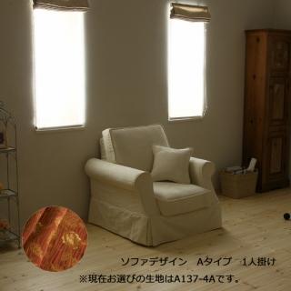 カントリーカバーリングソファ1人掛け(Aタイプ)/生地A137-4A
