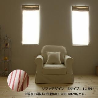 カントリーカバーリングソファ1人掛け(Bタイプ)/生地CF260-48286
