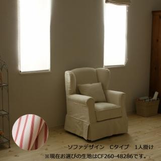 カントリーカバーリングソファ1人掛け(Cタイプ)/生地CF260-48286
