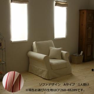 カントリーカバーリングソファ1人掛け(Aタイプ)/生地CF260-48289
