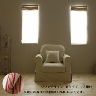 カントリーカバーリングソファ1人掛け(Bタイプ)/生地CF260-48289
