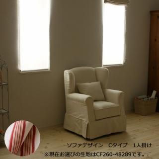 カントリーカバーリングソファ1人掛け(Cタイプ)/生地CF260-48289
