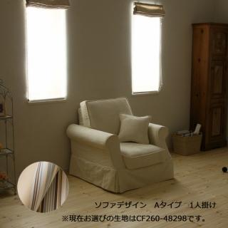 カントリーカバーリングソファ1人掛け(Aタイプ)/生地CF260-48298