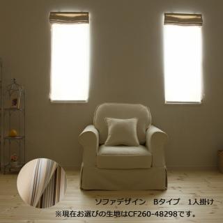カントリーカバーリングソファ1人掛け(Bタイプ)/生地CF260-48298