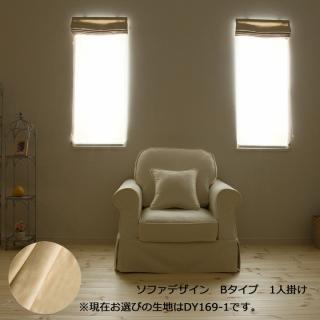 カントリーカバーリングソファ1人掛け(Bタイプ)/生地DY169-1