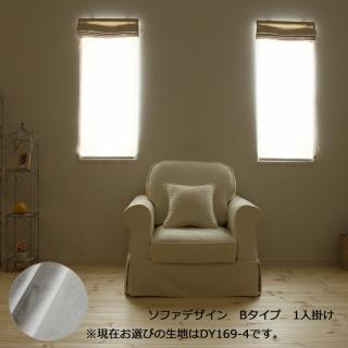 カントリーカバーリングソファ1人掛け(Bタイプ)/生地DY169-4