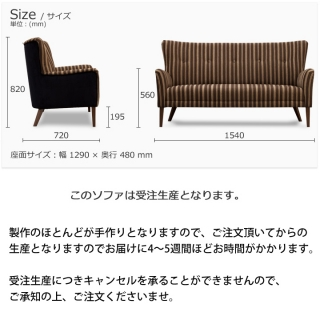 日本製ファブリックソファ 2人掛け / monica