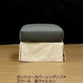 カントリーカバーリングソファスツール用替え座クッション