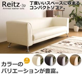 レザーソファ 3人掛け / Reitz