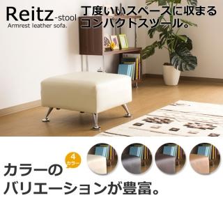 レザースツール / Reitz