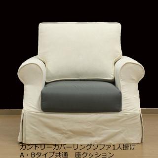 カントリーカバーリングソファ用替え座クッション(A・Bタイプ共通1人掛け用)