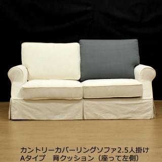 カントリーカバーリングソファ用替え背クッション・座って左側(Aタイプ2.5人掛け用)