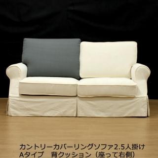 カントリーカバーリングソファ用替え背クッション・座って右側(Aタイプ2.5人掛け用)