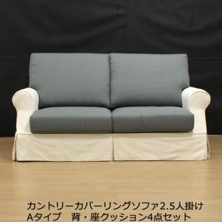 カントリーカバーリングソファ用替え背・座クッション4セット(Aタイプ2.5人掛け用)